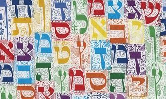 Modern Hebrew Beginners 4 T Sinai
