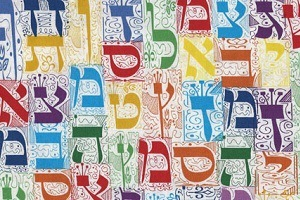 Fall - Classical Hebrew Beginning 1