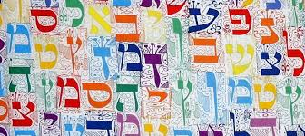Modern Hebrew Intermediate 2