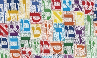 Modern Hebrew Advanced 3