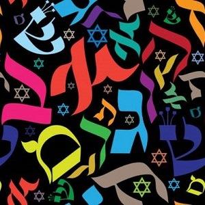 Modern Hebrew Intermediate 4