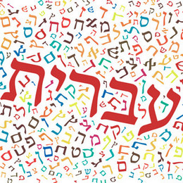 Modern Hebrew Advanced 2